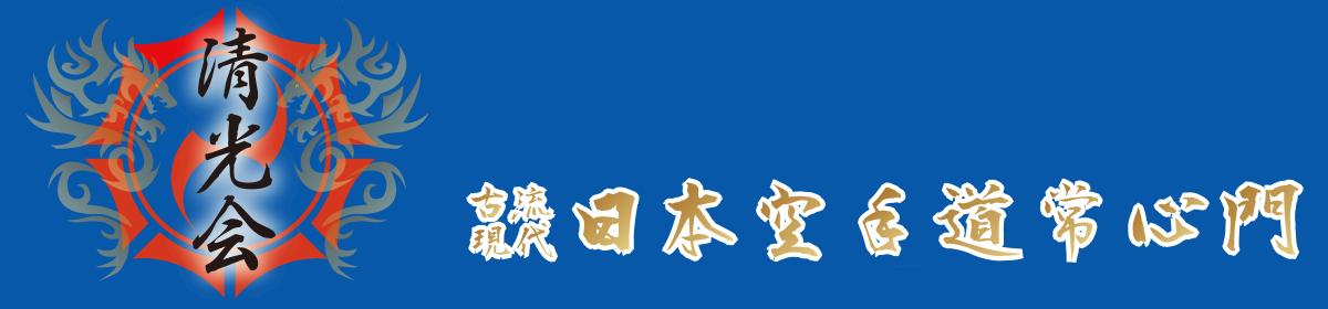 古流現代日本空手道常心門清光会